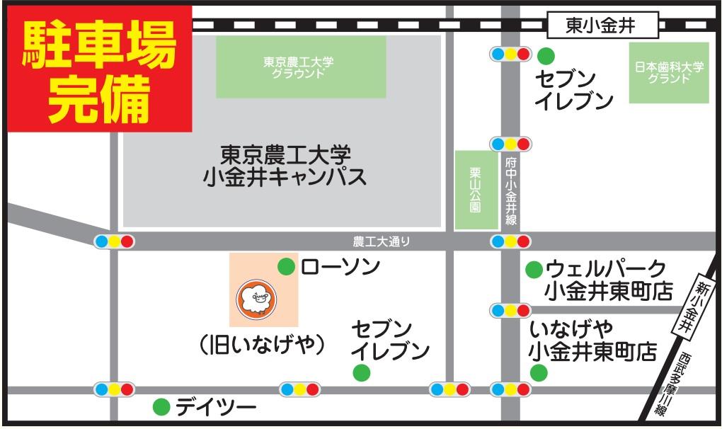 小金井中町店