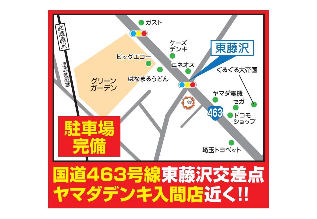 武蔵藤沢店