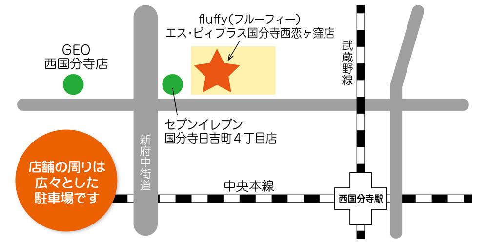 エス・ビィプラス国分寺西恋ヶ窪店