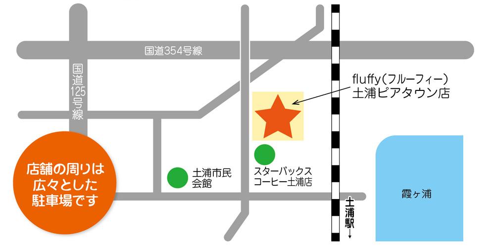 土浦ピアタウン店